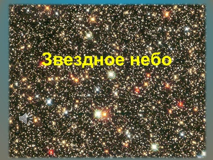 Звездное небо Звездное   небо