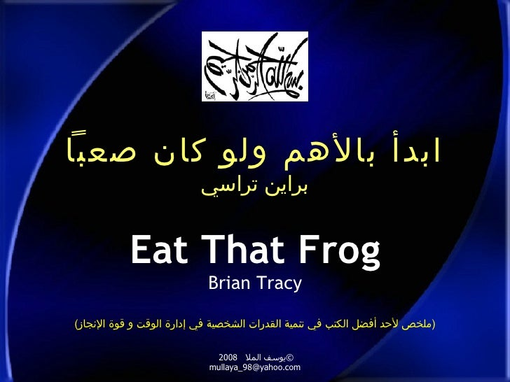 ابدأ بالهم ولو كان صعبا                         براين تراسي           Eat That Frog                           Br...