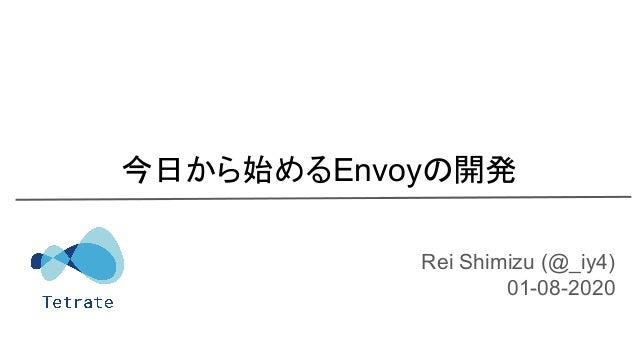 Rei Shimizu (@_iy4) 01-08-2020 今日から始めるEnvoyの開発