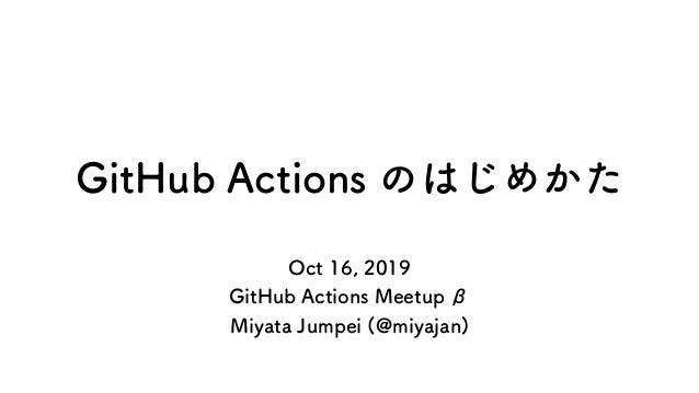 GitHub Actions のはじめかた