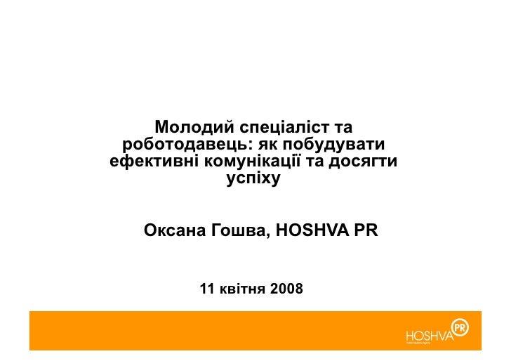 Молодий спеціаліст та  роботодавець: як побудувати ефективні комунікації та досягти             успіху     Оксана Гошва, H...