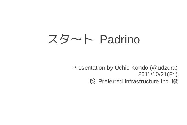 スタ~ト Padrino   Presentation by Uchio Kondo (@udzura)                           2011/10/21(Fri)         於 Preferred Infrast...
