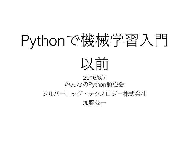 Python 2016/6/7 Python
