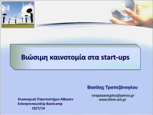 Βασίλης Τραπεζάνογλου vtrapezanoglou@yahoo.gr www.think-act.gr Βιώσιμη καινοτομία στα start-ups Οικονομικό Πανεπιστήμιο Αθ...