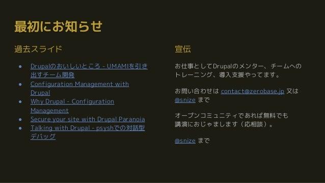 WP-CFMではじめるWordPress構成管理 Slide 3