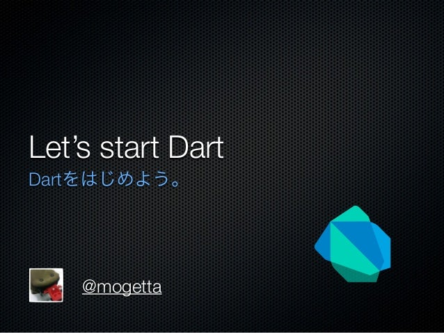 Let's start DartDartをはじめよう。@mogetta