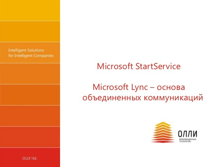 Microsoft StartService              Microsoft Lync – основа            объединенных коммуникацийOLLY ltd.