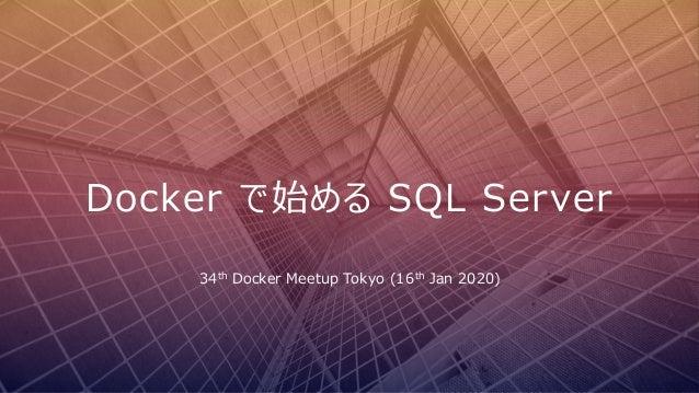 Docker で始める SQL Server 34th Docker Meetup Tokyo (16th Jan 2020)