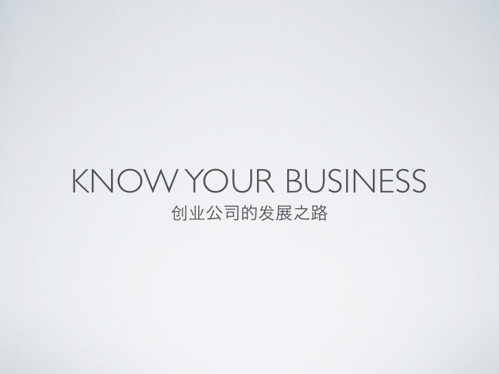 KNOW YOUR BUSINESS