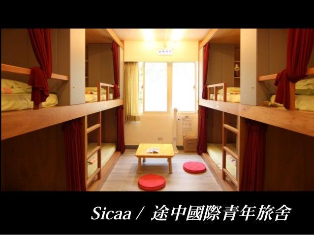 SSiicc aaaa // 途中國際青年旅舍