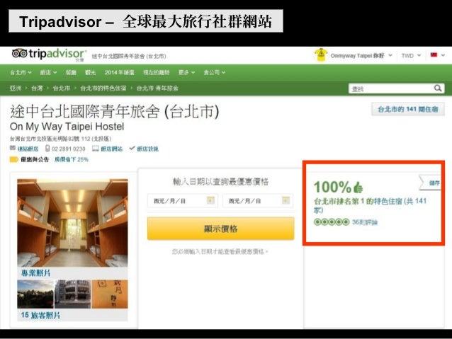 Tripadvisor – 全球最大旅行社群網站