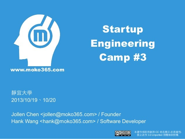 Startup Engineering Camp #3 www.moko365.com  靜宜⼤大學 2013/10/19、10/20 Jollen Chen <jollen@moko365.com> / Founder Hank Wang <...