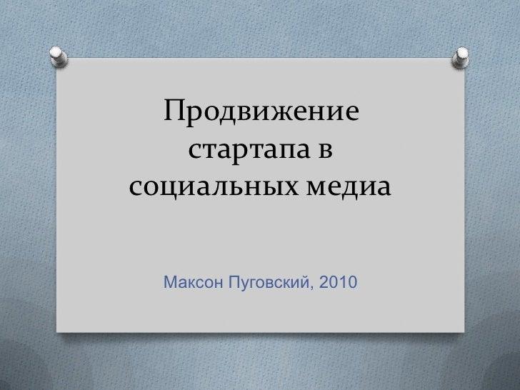 Продвижение     стартапа в социальных медиа    Максон Пуговский, 2010