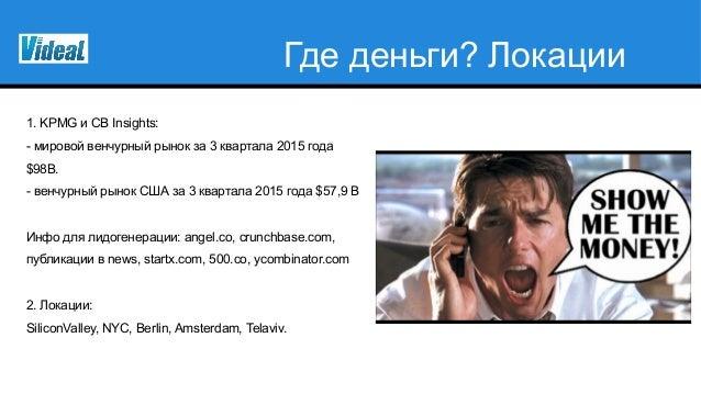 Особенности продаж на сегмент стартапов Slide 3