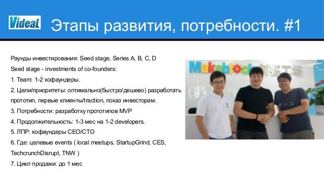 Этапы развития, потребности. #1 Раунды инвестирования: Seed stage, Series A, B, C, D Seed stage - investments of co-founde...