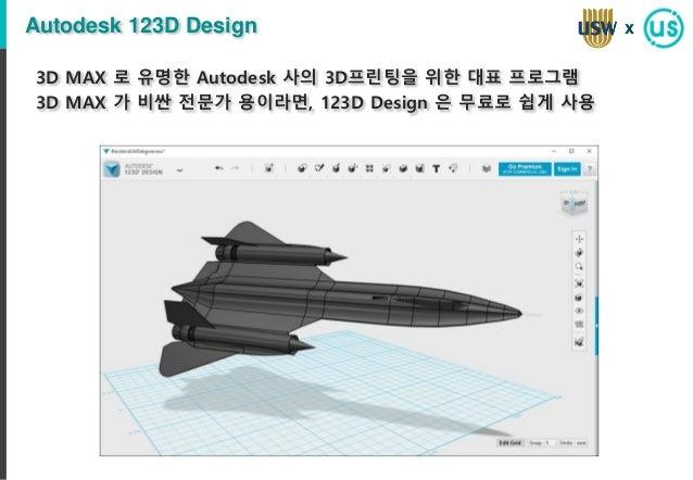 123d design 123d cad