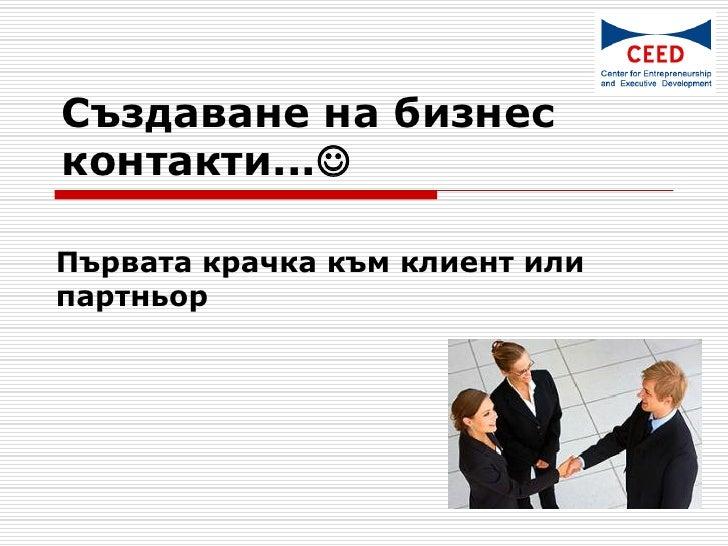 Създаване на бизнес контакти...  Първата крачка към клиент или партньор