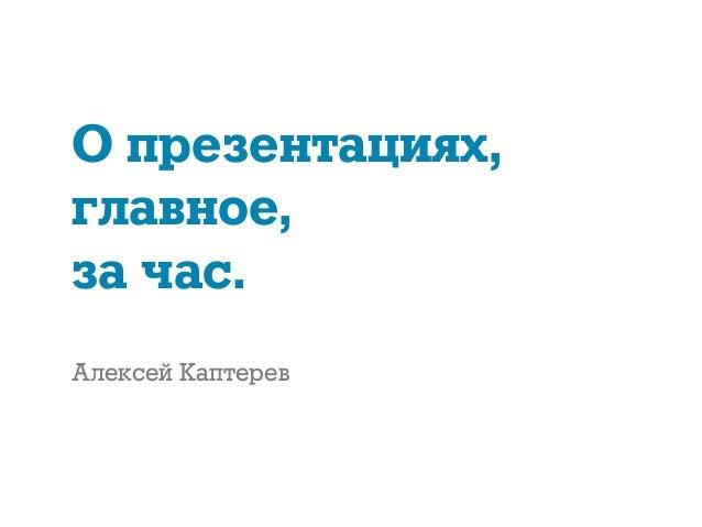 О презентациях, главное, за час. Алексей Каптерев