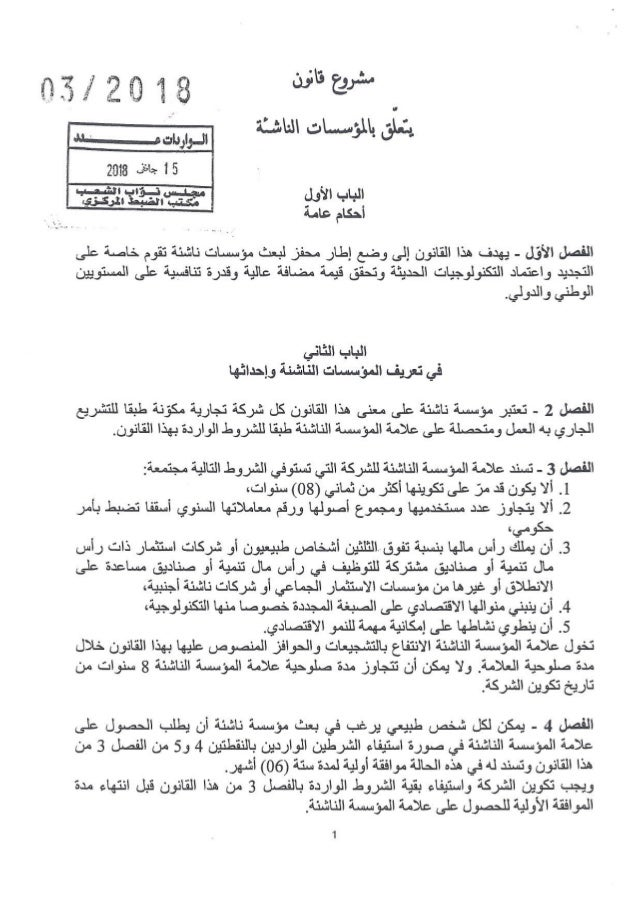 Startup act - texte final (Arabe)