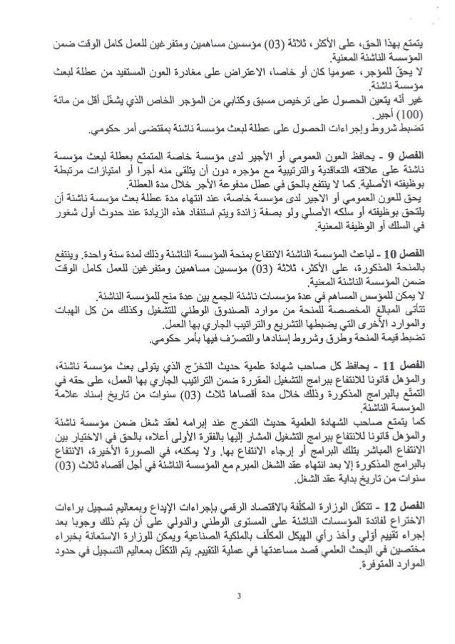 Startup act - texte final (Arabe) Slide 3