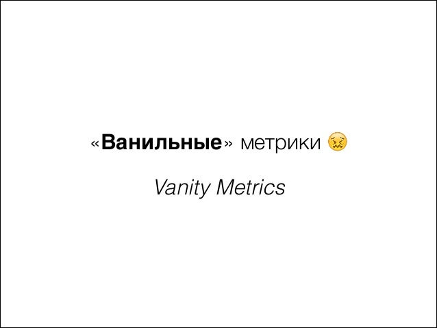 «Ванильные» метрики 😖 Vanity Metrics
