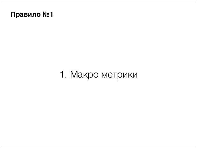 1. Макро метрики Правило №1