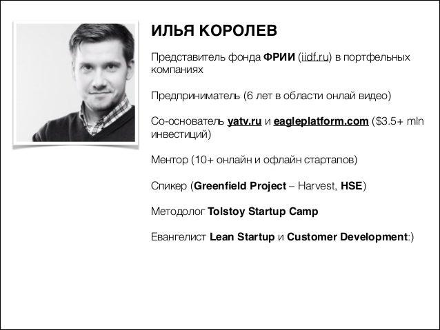 Представитель фонда ФРИИ (iidf.ru) в портфельных компаниях 1 Предприниматель (6 лет в области онлай видео) 1 Со-основатель...