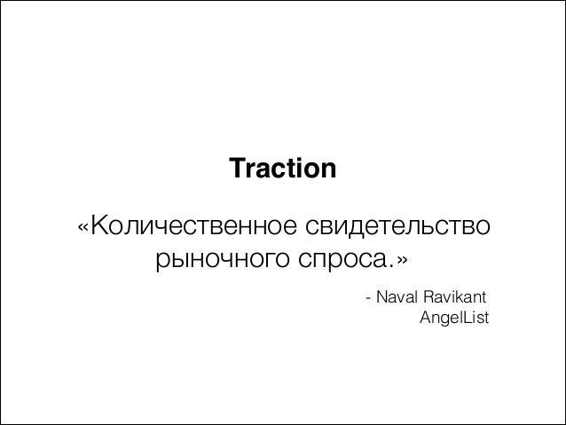 TractionT «Количественное свидетельство рыночного спроса.» - Naval Ravikant AngelList