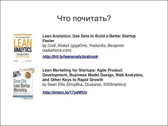 Илья Королев1 1 e-mail: ikorolev@iidf.ru1 linkedin: linkedin.com/in/ilyakorolev1 facebook: facebook.com/ikorolev1 1 Startu...