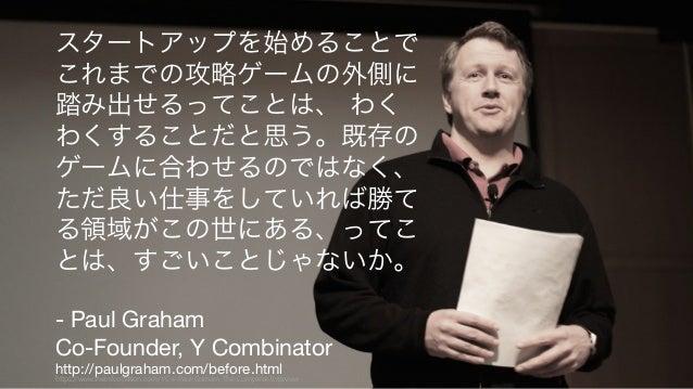 50https://www.theinformation.com/YC-s-Paul-Graham-The-Complete-Interview スタートアップを始めることで これまでの攻略ゲームの外側に 踏み出せるってことは、 わく わくする...