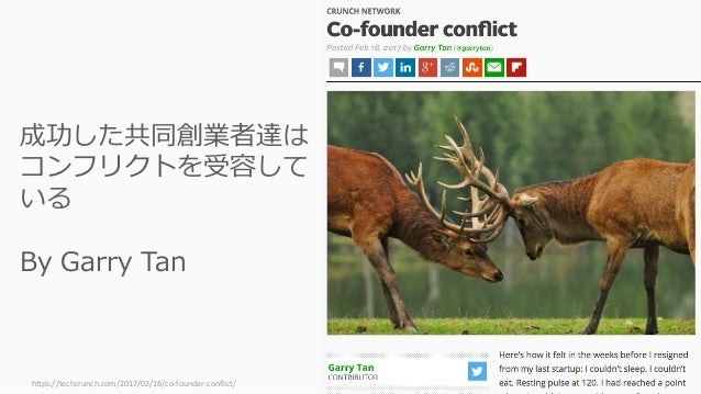 https://techcrunch.com/2017/02/18/co-founder-conflict/ 132 成功した共同創業者達は コンフリクトを受容して いる By Garry Tan