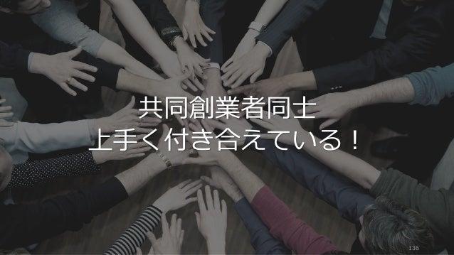 136 共同創業者同⼠ 上⼿く付き合えている!