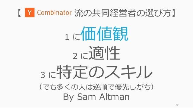 52 【 流の共同経営者の選び⽅】 1 に価値観 2 に適性 3 に特定のスキル (でも多くの⼈は逆順で優先しがち) By Sam Altman