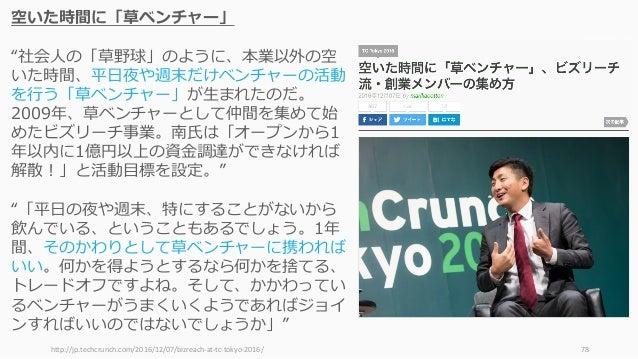 "http://jp.techcrunch.com/2016/12/07/bizreach-at-tc-tokyo-2016/ 78 空いた時間に「草ベンチャー」 ""社会⼈の「草野球」のように、本業以外の空 いた時間、平⽇夜や週末だけベンチャーの..."
