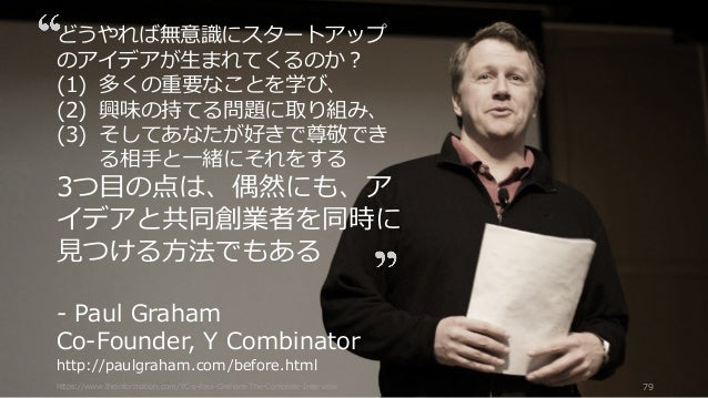 https://www.theinformation.com/YC-s-Paul-Graham-The-Complete-Interview 79 どうやれば無意識にスタートアップ のアイデアが⽣まれてくるのか? (1) 多くの重要なことを学び...