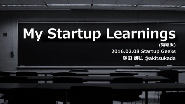 My Startup Learnings (短縮版)
