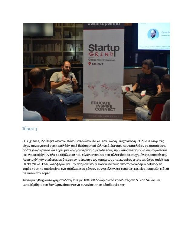 Startup grind athens