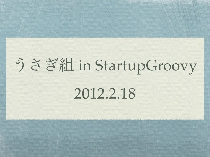 in StartupGroovy2012.2.18