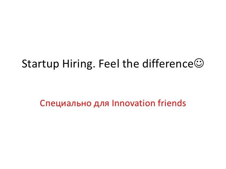 Startup Hiring. Feel the difference   Специально для Innovation friends
