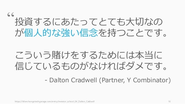 https://bfore.hongotechgarage.com/entry/investor_school_04_Dalton_Caldwell 16 投資するにあたってとても大切なの が個人的な強い信念を持つことです。 こういう賭けをする...