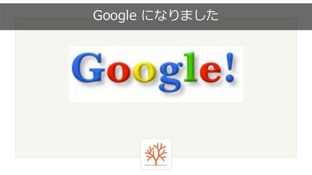 42 Google になりました