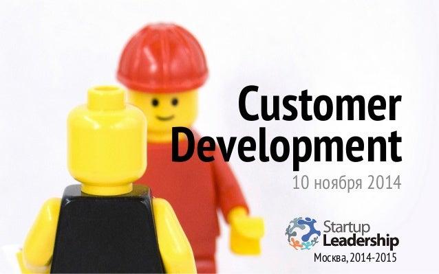 Customer  Development  10 ноября 2014  Москва, 2014-2015