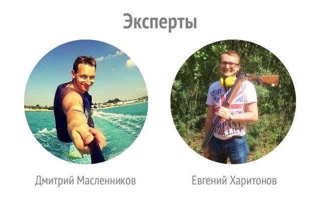Дмитрий Масленников Евгений Харитонов