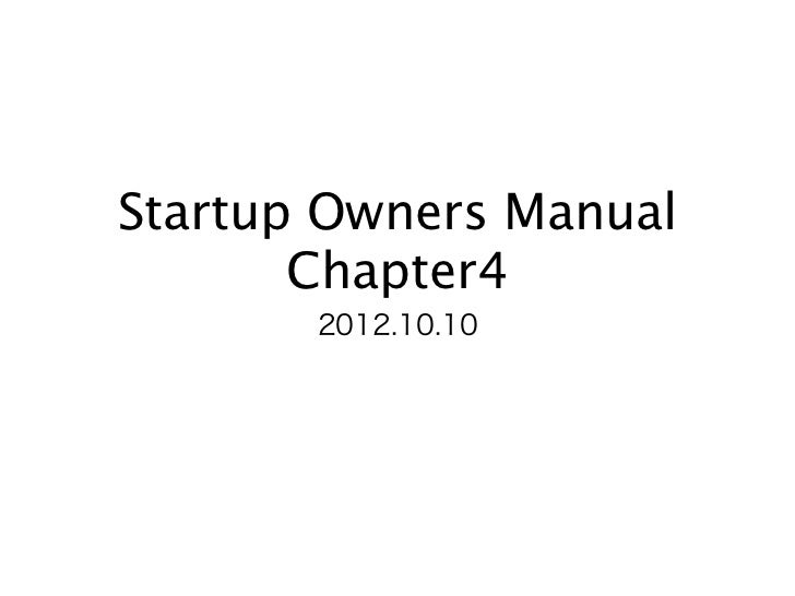 Startup Owners Manual       Chapter4       2012.10.10