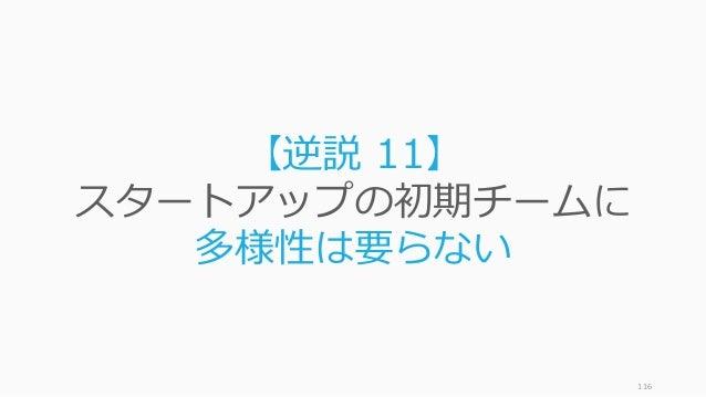 116 【逆説 11】 スタートアップの初期チームに 多様性は要らない