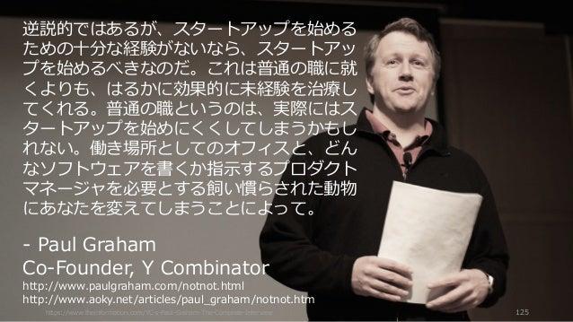 https://www.theinformation.com/YC-s-Paul-Graham-The-Complete-Interview 125 逆説的ではあるが、スタートアップを始める ための⼗分な経験がないなら、スタートアッ プを始める...