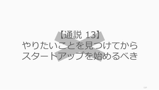 127 【通説 13】 やりたいことを⾒つけてから スタートアップを始めるべき