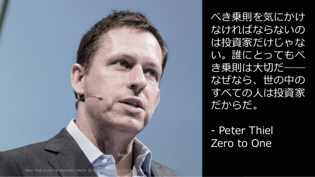 Peter Theil at the Hy! Summit̶March 19, 2014̶Image by Dan Taylor-121 159 べき乗則を気にかけ なければならないの は投資家だけじゃな い。誰にとってもべ き乗則は⼤...