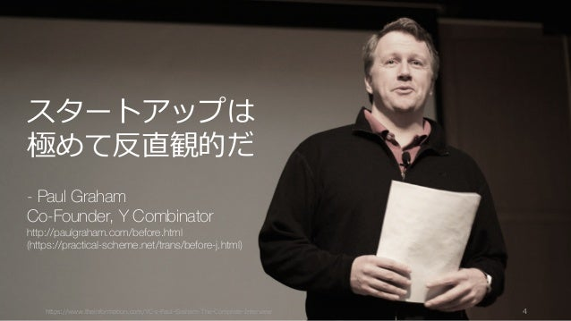 https://www.theinformation.com/YC-s-Paul-Graham-The-Complete-Interview 4 スタートアップは 極めて反直観的だ - Paul Graham Co-Founder, Y Com...