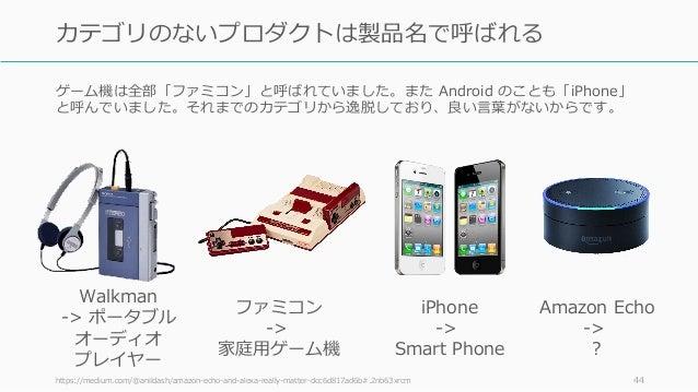 ゲーム機は全部「ファミコン」と呼ばれていました。また Android のことも「iPhone」 と呼んでいました。それまでのカテゴリから逸脱しており、良い⾔葉がないからです。 https://medium.com/@anildash/amazo...